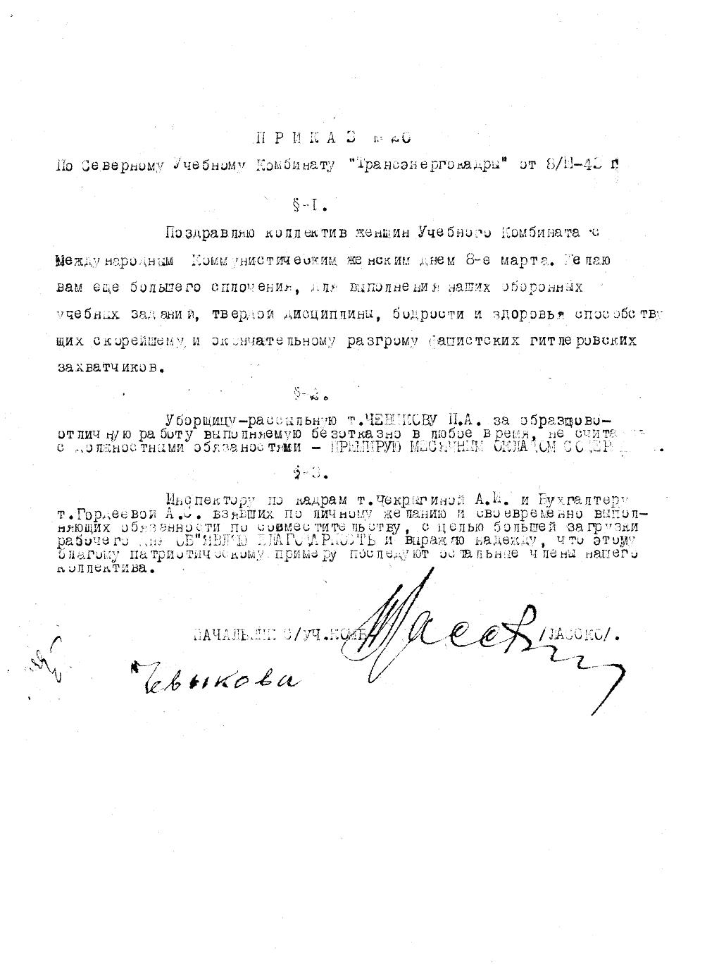 http://severodvinskaya.narod.ru/Prikaz_1943