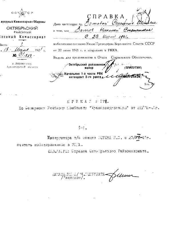 http://severodvinskaya.narod.ru/prikaz1941